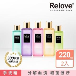 【Relove】優惠組 蛋白酵素抑菌手洗精2入