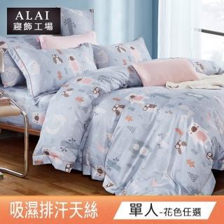 【ALAI寢飾工場】台灣製 單人吸濕天絲床包枕套組(吸濕排汗 多款任選)