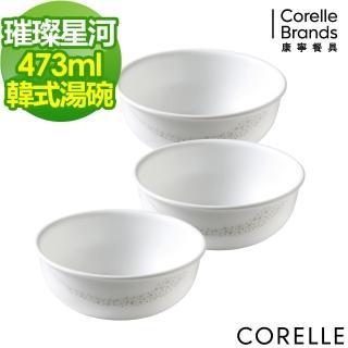 【CORELLE 康寧餐具】璀璨星河3件式韓式湯碗組(C03)