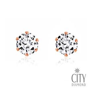 【City Diamond 引雅】18K玫瑰金六爪10鑽石耳環(一邊5分)