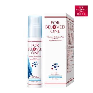 【For Beloved One 寵愛之名】多分子玻尿酸藍銅保濕乳液(50ML)