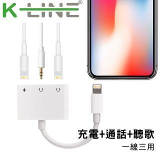【K-Line】iPhone lightning一轉三線(2A充電/通話/聽音樂 蘋果白)