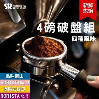 【RORISTA】四種風味任選4磅破盤組_新鮮烘焙咖啡豆(NO.5/NO.25/安提瓜/藍山)