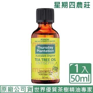 【星期四農莊Thursday Plantation】澳洲茶樹精油50ml(感受澳洲100%認證精油天然力量)