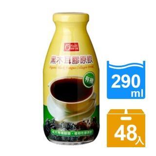 【康健生機】有機黑棗黑木耳飲x2箱組(290ml/瓶*24入/箱)/