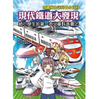 【文房文化】 鐵道大發現(兒童讀物、 交通工具、 科普知識、 劇情漫畫)