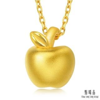 【點睛品】愛的蘋果 黃金吊墜