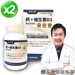 【集研生醫】特濃鈣片+D3(90錠X2瓶組)