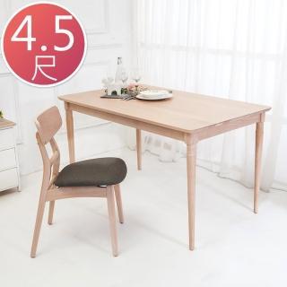 【BODEN】凡登4.5尺實木餐桌
