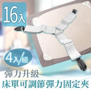 【家適帝】二代升級-床單可調節彈力固定夾(16入)