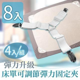 【家適帝】二代升級-床單可調節彈力固定夾(8入)