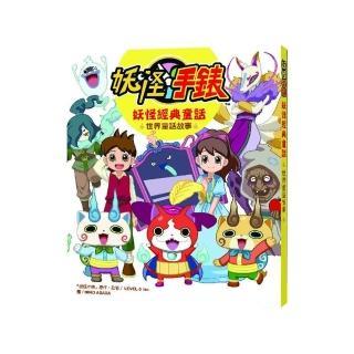 妖怪手錶:妖怪經典童話:世界童話故事