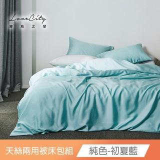 【寢城之戀】吸濕排汗天絲 兩用被床包組(買就送護腰枕/多款不分尺寸)