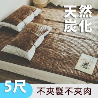 【絲薇諾】天然炭化專利麻將涼蓆/竹蓆(雙人5尺)