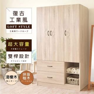 【Hopma】日式大容量三門二抽衣櫥