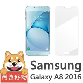 【阿柴好物】Samsung Galaxy A8 2016(非滿版 9H鋼化玻璃貼)