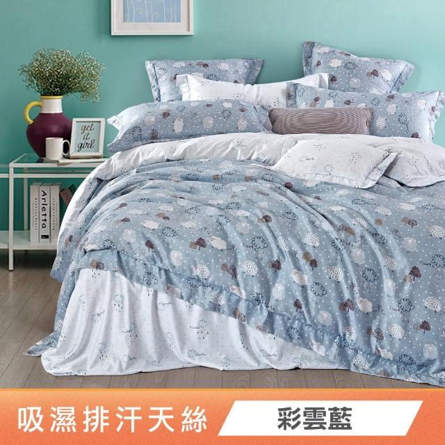 【Green  綠的寢飾】天絲使用專利吸濕排汗技術兩用被床包組(單/雙人/加大/特大多款任選床包35公分)