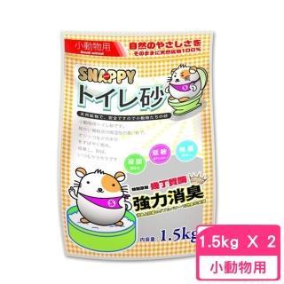 【SNAPPY】小動物砂 1.5kg(2包組)