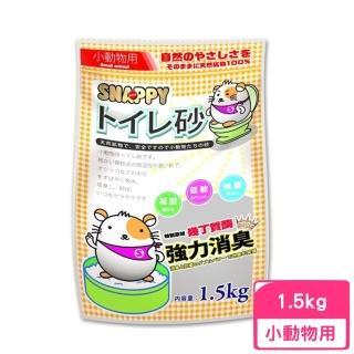 【SNAPPY】小動物砂 1.5kg