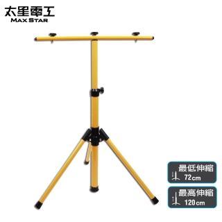 【太星電工】投射燈簡易型伸縮支架燈桿(120CM)