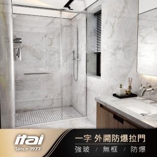 【ITAI 一太】無框一字型防爆淋浴門(皇冠5025 寬90-120*高200CM)