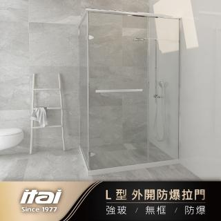 【ITAI 一太】無框L型防爆淋浴門(皇冠5025-L型201-220*高200CM)