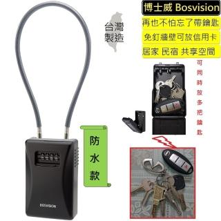 【BOSVISION 博士威】長掛鉤密碼鎖鑰匙盒(鎖中鎖收納盒)