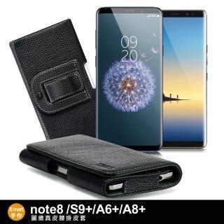 【X_mart】三星Note 8 / S9+ /A6+ / A8+ 麗緻真皮腰掛皮套