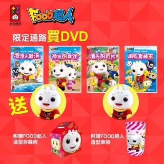 【風車圖書】FOOD超人3D動畫1+2-4DVD(贈可愛吊飾x2)