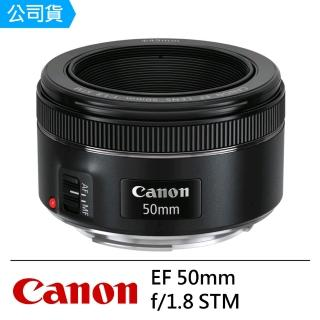 【Canon】EF 50mm f/1.8 STM(公司貨)