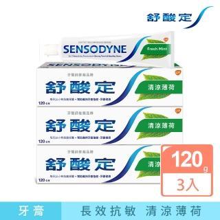 點數換購【舒酸定】長效抗敏牙膏-清涼薄荷120g(3入超值組)
