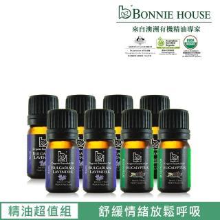 【Bonnie House】雙有機認證精油超值組 保加利亞薰衣草5ml*5+尤加利5ml*3(ACO/USDA)
