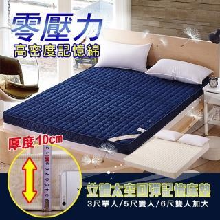 【JLM生活館】零壓力立體太空回彈加厚記憶床墊-雙人-防疫好眠(記憶床墊、床墊、加厚床墊)
