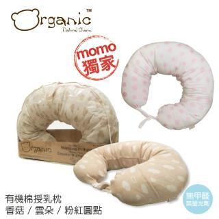 【MOMO限定】Organic有機棉授乳枕 孕婦側睡枕/哺乳枕/月亮枕/樂活枕/托腹枕(小磨菇/可愛雲朵/淡粉紅圓點)