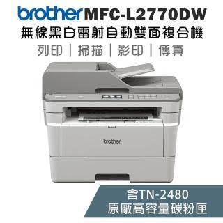 【Brother】MFC-L2770DW★無線黑白雷射自動雙面複合機