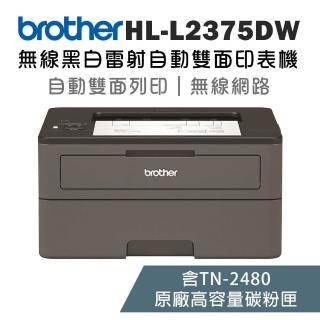 【Brother】HL-L2375DW 無線黑白雷射自動雙面印表機