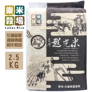 【樂米穀場】花蓮富里台灣越光米2.5kg