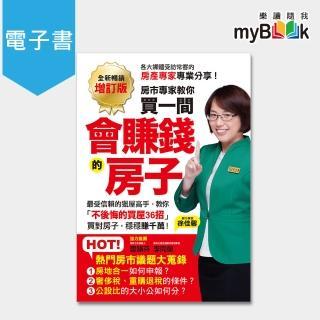 【myBook】買一間會賺錢的房子 全新暢銷增訂版(電子書)