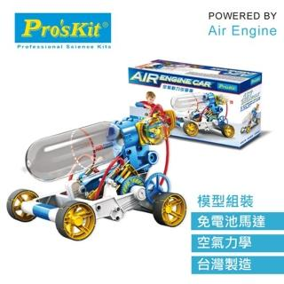 【Pro'sKit 寶工】GE-631 空氣動力引擎車(科學教具)