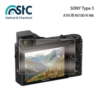 【STC】玻璃螢幕保護貼 SONY Type M(適用 A7III A73 A7 III RX100 VI RX100 M6 RX100VI)