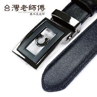 【台灣老師傅】真牛皮皮帶。13502_黑色商務 C字紳士風(買就隨機送 男性皮帶*1)