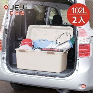 【nicegoods】日本JEJ 戶外室內特大型收納箱-102L 2入