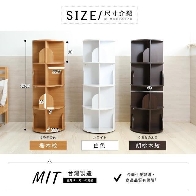 【Akira】MIT直立式360度旋轉四層收納書櫃(書架 置物架 層架 整理架)