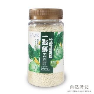 【自然時記】一匙鮮-竹鹽蔬果粉(綠色蔬菜)120g/瓶(體貼媽媽的省時料理小幫手!)