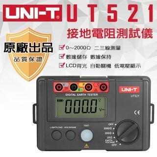 【UNI-T】接地電阻測試儀-UT521