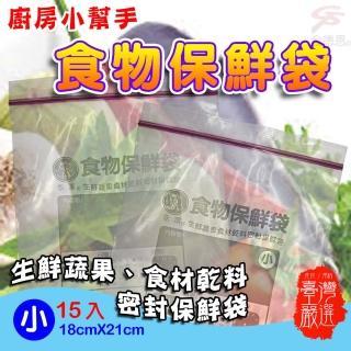 【金德恩】加厚款可書寫夾鏈式密封生鮮蔬果防潮保鮮袋  18x21cm 15入 包(生鮮 蔬果 肉品 乾果)