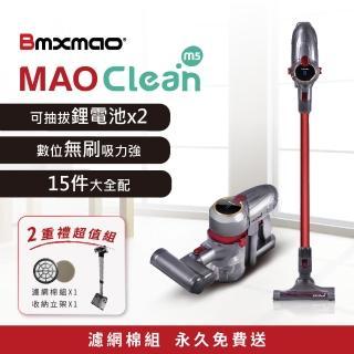 【日本 Bmxmao】MAO Clean M5 超強吸力 無線手持吸塵器-豪華15配件組(除蹣/寵物清潔/雙電池)