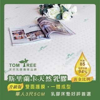 【Tom Tree】升級版斯里蘭卡5cm天然乳膠床墊-單人3尺(天然乳膠 雙面護膜 一體成型 乳膠床墊)