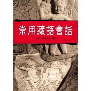 【諦聽文化】常用藏語會話(2CD+1書)