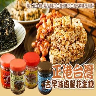 【亞源泉】古早味黑糖芝麻酥4罐一組(正港台灣古早味香脆花生糖)